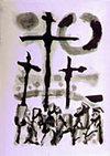 Crucifixion_setsuo_hoshiyama